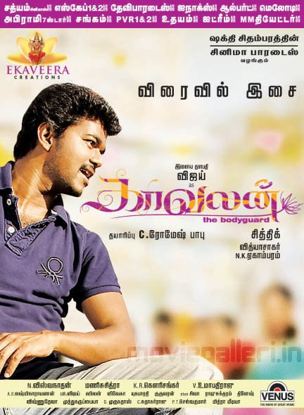 Songs Kaavalan