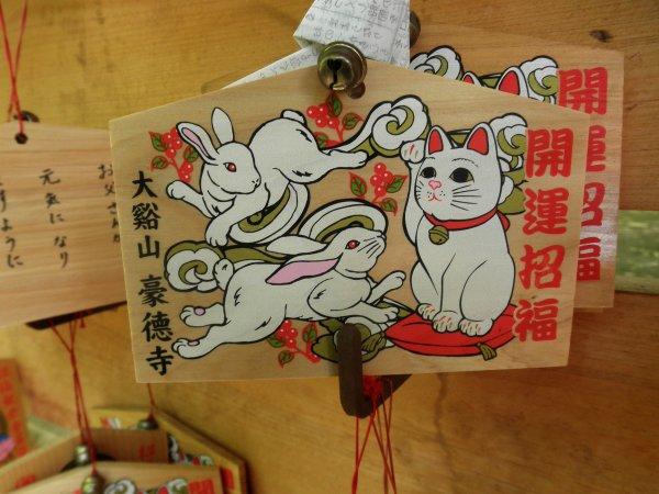 Gotokuji, le temple des chats.