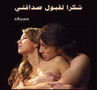 Jihan mo3adibati