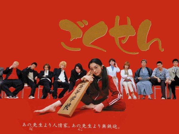 Drama Gokusen S01