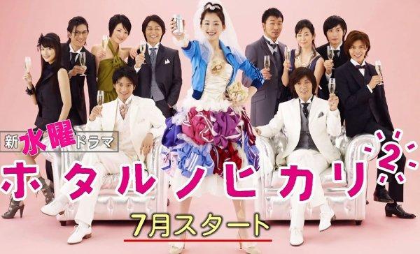 Drama Hotaru no Hikari Saison 02