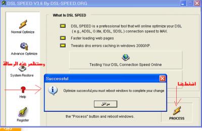 تسريع النت بطريقة رهيبة وفائقة+ بالصور+مفتاح مدى الحياة  DSL SPEED 3.6