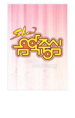 Les émissions musicales coréennes