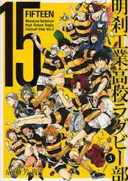 15 Meisetsu Kougyou Koukou Rugby Bu