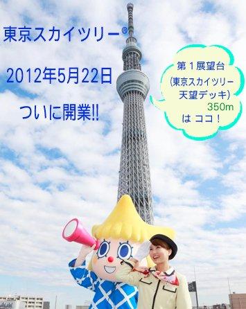 Tokyo sky tree 東京スカイツリ-