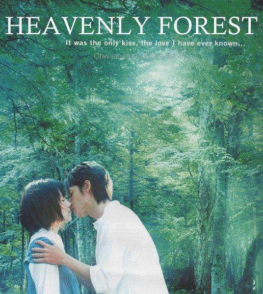 Heavenly Forest  // 6 parties // Film Japonais // Drame, Amour // 200?