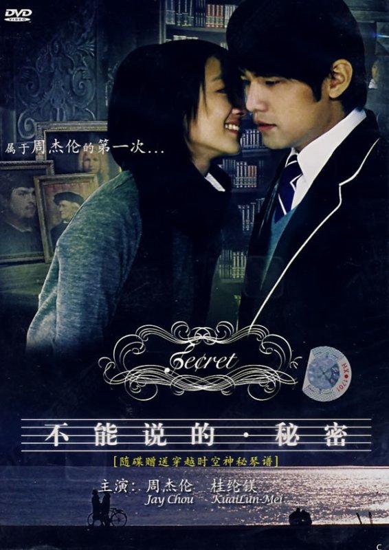Secret // 2 Parties // Film Taiwanais // Drame, Amouur // 200?