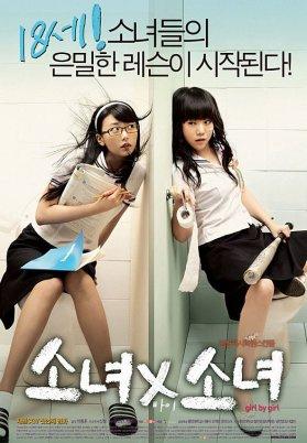 Girl X Girl // 5 Parties // Film Coréen // Comédie & Amitié // 2007