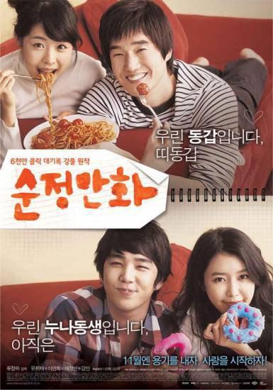 Hello Schoolgirl// Film Coréen // 12 parties // Romance // 2008