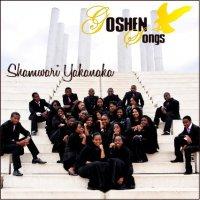 Shamwari Yakanaka / Goshen Songs - Shamwari Yakanaka (2010)