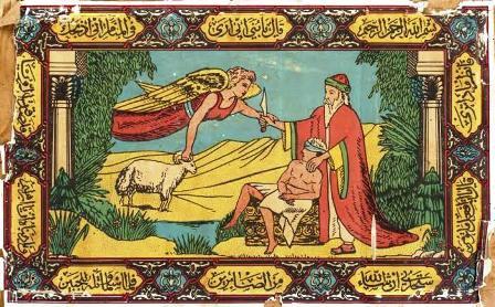 Bonne fête de l'Aïd El Adha!