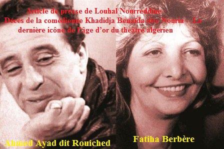 Décès de la comédienne Khadidja Benaïda dite Nouria -  La dernière icône de l'âge d'or du théâtre algérien