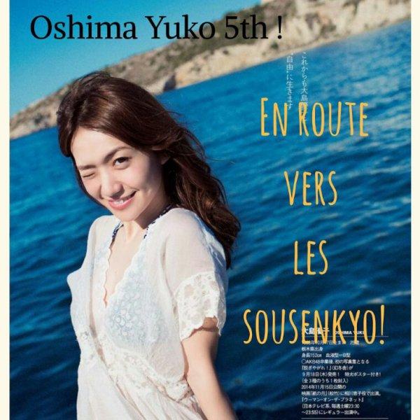 大島優子 Ooshima Yuuko (Affiche)