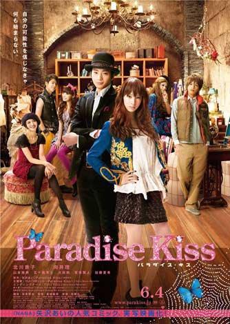 Paradise kiss - FILM