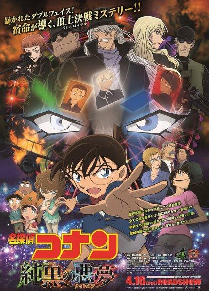 Affiche du nouveau film Detective Conan