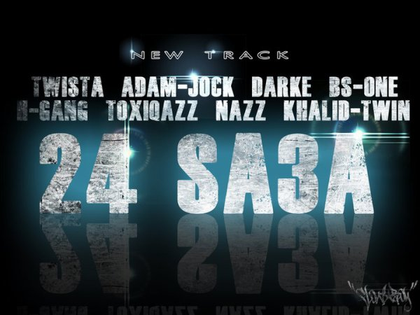 CASH CONNEXION  / 24/24 KING DARKE FEAT NAZZ . QAZZ . BS-ONE . H-GANG  . TWISTA . JOCK & TWIN  (2011)