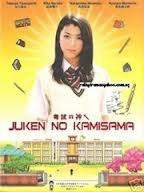 Juken no Kamisama