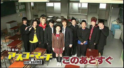 Asuko March !