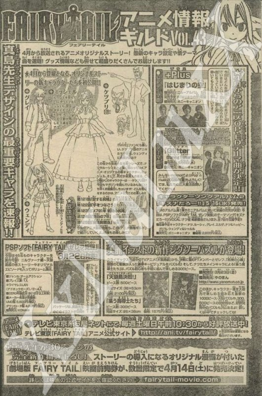 Infos sur les Hors Série de Fairy Tail