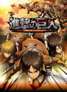 Anime : Shingeki no Kyojin S1 進撃の巨人
