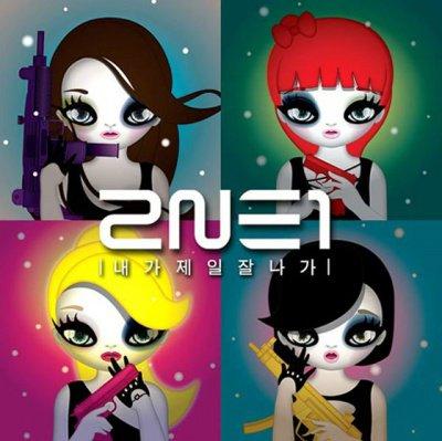 2NE1  / Naega Chae Chalaga  (2012)