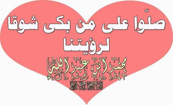 salou 3la khairi elbachar