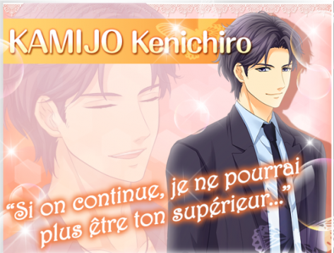 L'office des tentations 2: Kenichiro Kamijo