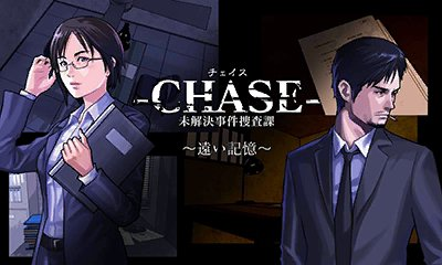 Chase : Cold Case Investigations ~Distant Memories~