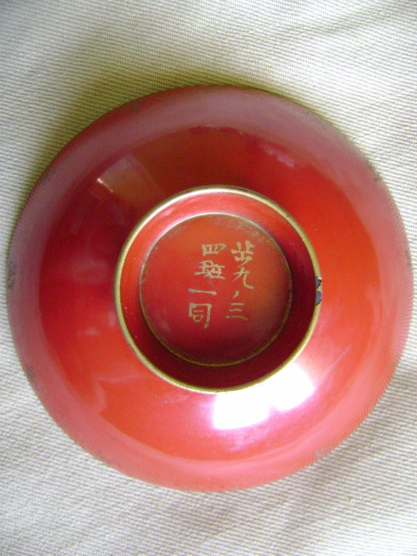 Coupe à Saké