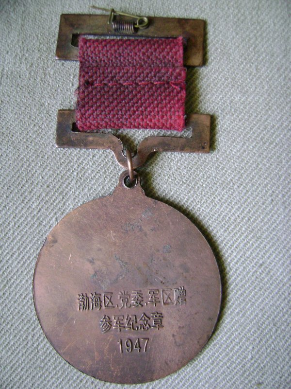 Médaille Chinoise