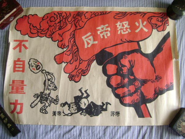Affiches Chinoises