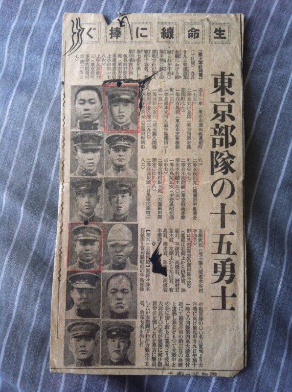 Lot du sous-lieutenant Fujita