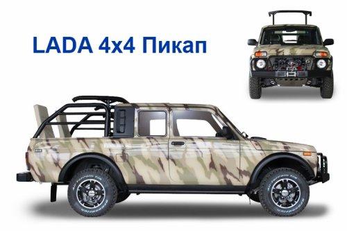 Une nouvelle série spéciale très martiale pour la LADA 4x4 pick-up !!!