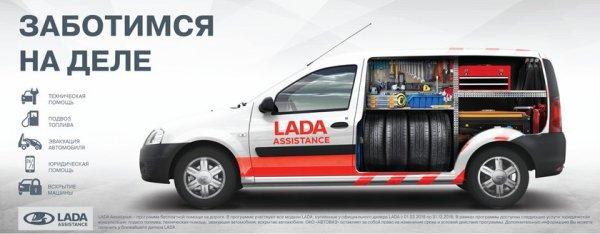 """Services """"LADA Assistance"""" étendus et nouvelles séries spéciales LADA 4x4 !!!"""