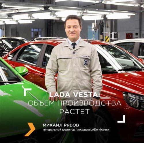 La hausse de production de la LADA VESTA vue par le D.G. de LADA Ijevsk !!!