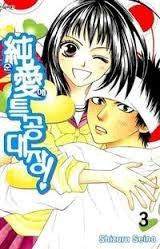 Ju'nai Tokkou Taichou/ Love Attack