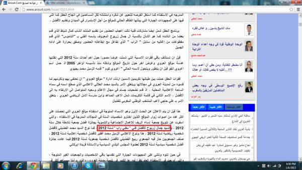 موقع العروي يعلن عن الفائزين في استفتائه ويكرم شخصيات العروي لسنة 2012 في حفل ميلاده السابع