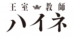 Oushitsu Kyoushi Heine/The Royal Tutor Heine
