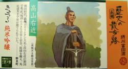 Takayama Ukon