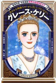 Grace Kelly, de l'actrice à la princesse