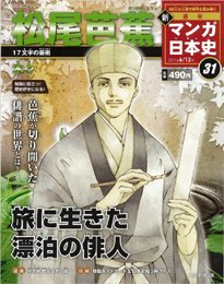 Matsuo Basho, le grand maître du haïku