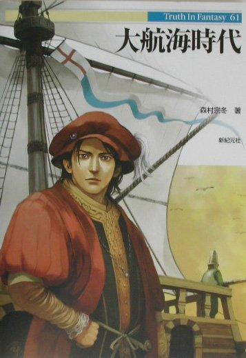Henri le Navigateur, un mécène inspirateur de voyages