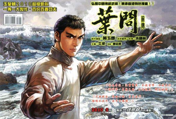 Yip Man, la légende du Wing Chun
