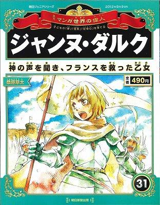 Jeanne d'Arc, une femme qui a fait bouger son époque