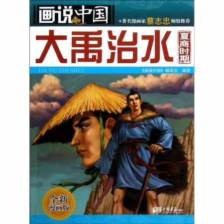 Yu le Grand, un souverain mythique ?