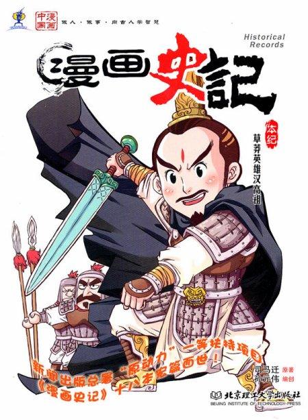 Wudi, un empereur au long règne prospère