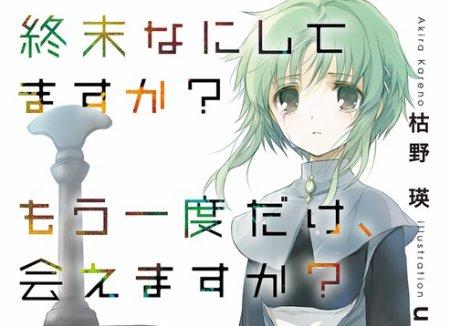 Suka Suka et Sukamoka, deux light novels dans un futur sombre