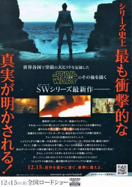 L'excellente promotion de Star Wars VIII : Les derniers Jedi