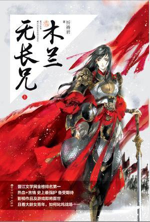 La Ballade de Hua Mulan, un conte aux inspirations réelles