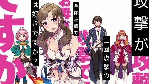 Tsuujou Kougeki ga Zentai Kougeki de Ni-kai Kougeki no Okaa-san wa Suki desu ka?
